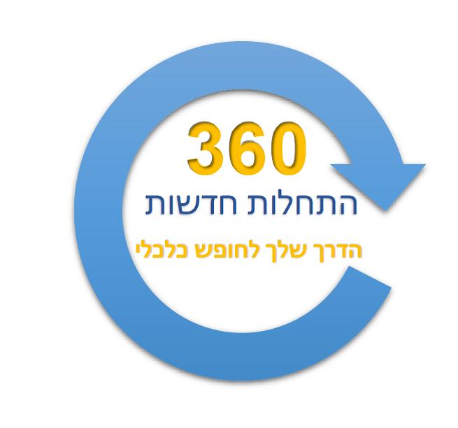 360 התחלות חדשות