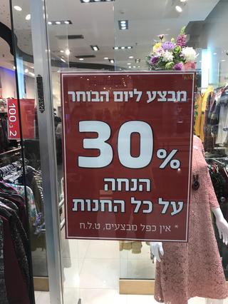 סממן הבחירות העיקרי במרכזי הקניות. מבצע ליום הבוחר