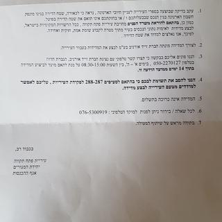 המכתב ששלחה העירייה לתושבים