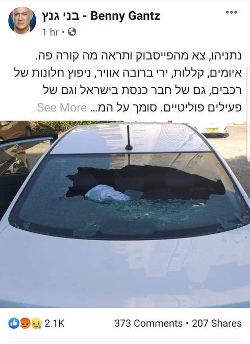 המכונית שניזוקה | צילום מסך: עמוד הפייסבוק הרשמי של בני גנץ