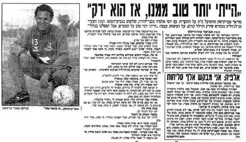 ראיון עם אבו קישאק בעיתון ידיעות אחרונות